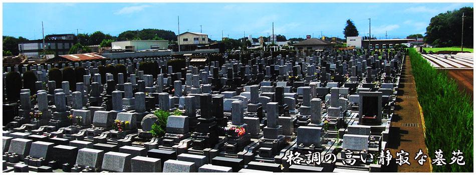 墓苑・永代供養墓 格調の高い静寂な墓苑